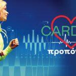 Γιατί η cardio προπόνηση είναι σημαντική;