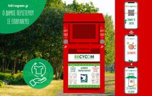 Δήμος Περιστερίου: Ανακύκλωσε, Σκάναρε & Κέρδισε στον «Κόκκινο κάδο»