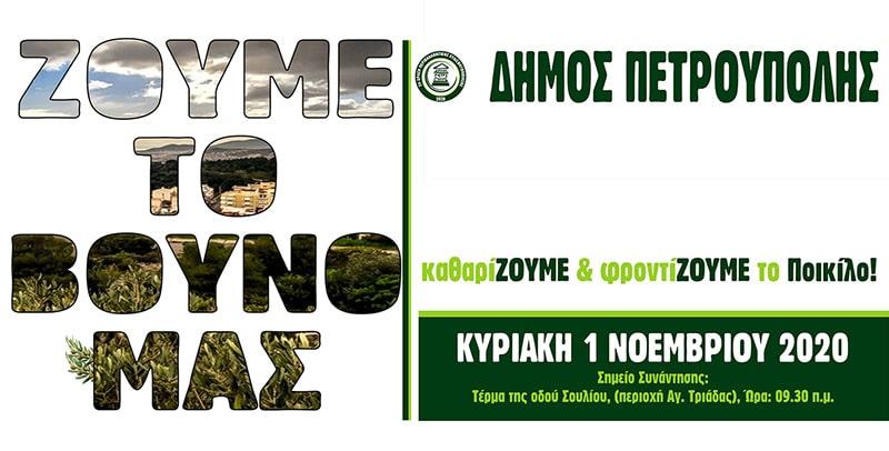 """""""Ζούμε το Βουνό μας"""" Καθαρίζουμε & Φροντίζουμε το Ποικίλο! στο Δήμο Πετρούπολης"""