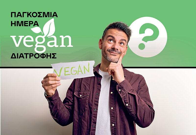 vegan-pagkosmia-mera