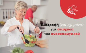 Ποια διατροφή ενισχύει το ανοσοποιητικό σε ηλικίες 50+