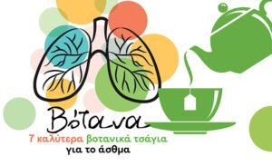 7 σπουδαία βοτανικά τσάγια για το άσθμα