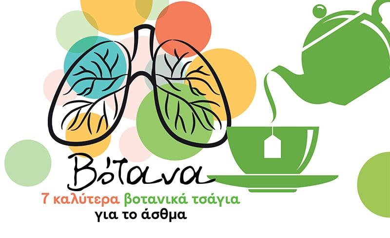 votanika-tsagia-asthma