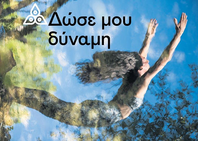 dose-mou-dynami-yoga