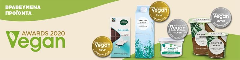 Η BioArt βραβεύτηκε στα Vegan Awards 2020