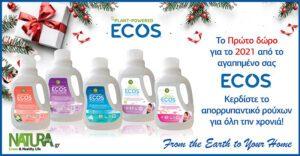 ΕΛΗΞΕ – Κερδίστε το απορρυπαντικό ρούχων για όλη τη χρονιά από την Ecos!