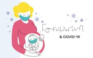 Εγκυμοσύνη και COVID-19: Kίνδυνοι για τη μέλλουσα μητέρα και το μωρό