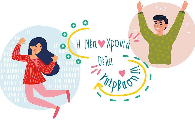 nea-xronia-evexia-ygeia