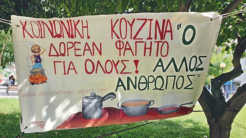 koinomiki-kouzina-o-allos-anthropos