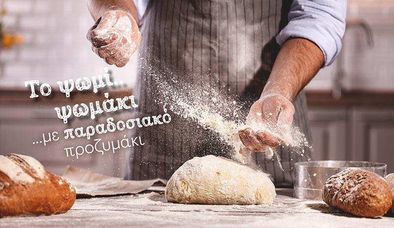 Ψωμί με παραδοσιακό προζύμι. Είναι καλύτερο;