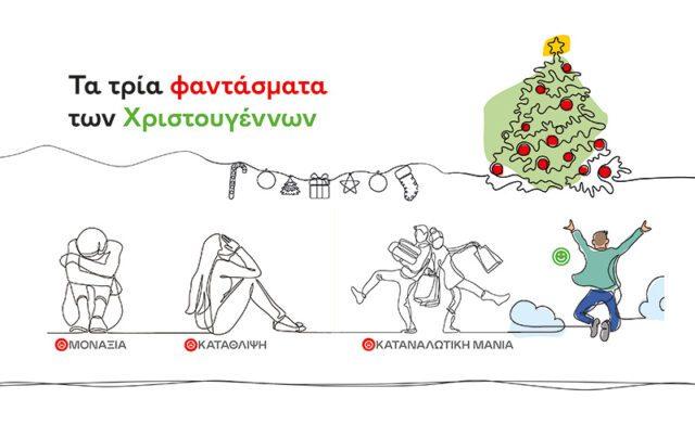 katathlipsi-monaxia-katanalotismos-christougenna