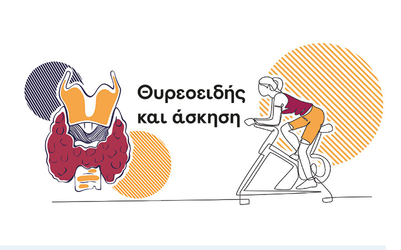 Θυρεοειδής και άσκηση