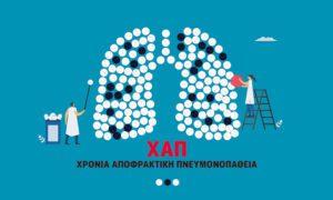 ΧΑΠ: Χρόνια Αποφρακτική Πνευμονοπάθεια