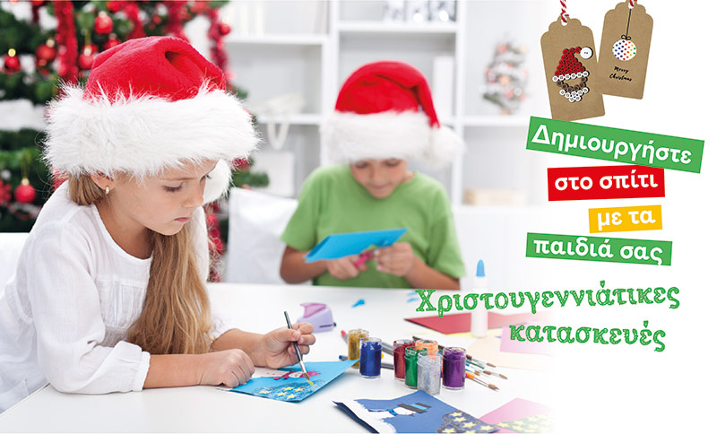 Χριστουγεννιάτικες κατασκευές: Δημιουργήστε με τα παιδιά σας