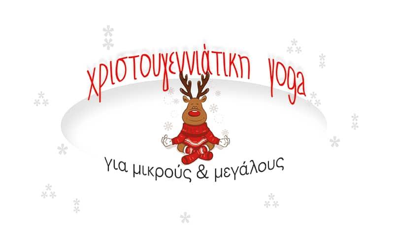 yoga-paidia-enilikes