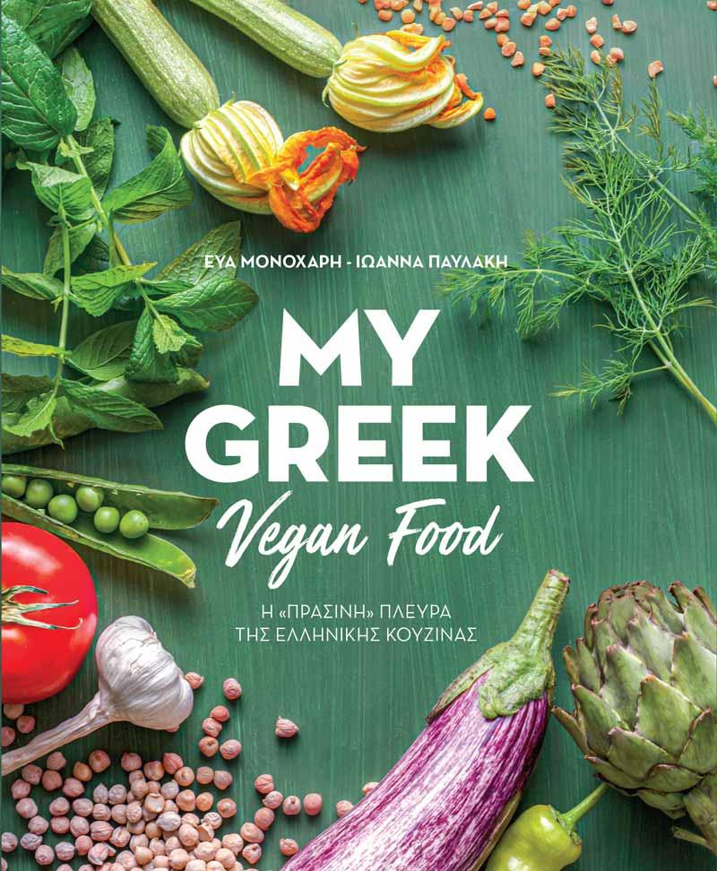 My Greek Vegan Food από τις Εκδόσεις Πεδίο