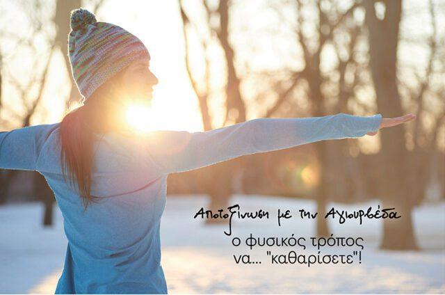 Αποτοξίνωση με την Αγιουρβέδα… ο φυσικός τρόπος για να