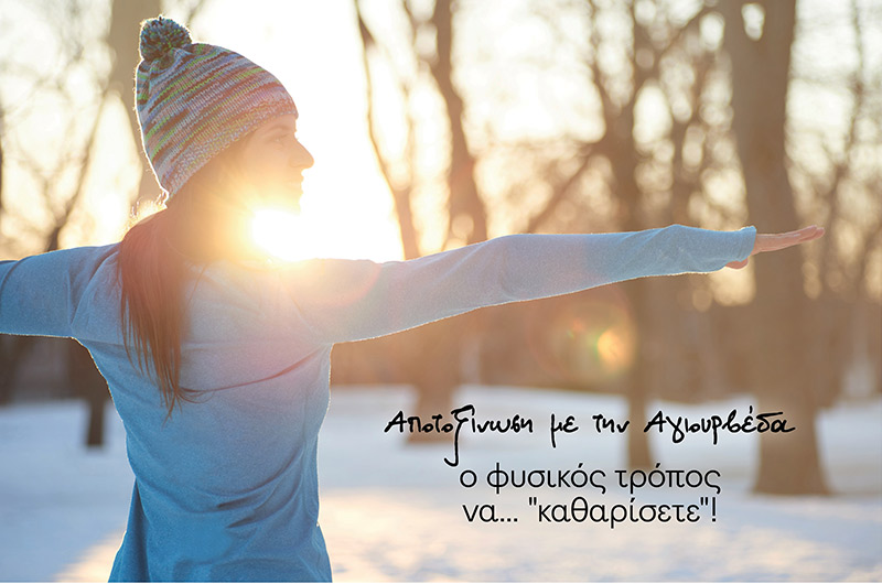"""Αποτοξίνωση με την Αγιουρβέδα… ο φυσικός τρόπος για να """"καθαρίσετε""""!"""