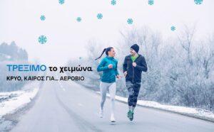 Τρέξιμο το χειμώνα: Κρύο, καιρός για αερόβιο