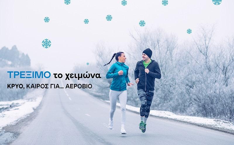 Τρέξιμο το χειμώνα: Κρύο, καιρός για… αερόβιο
