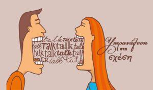 Υπερανάλυση στη σχέση