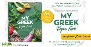 """ΕΛΗΞΕ – Κερδίστε το βιβλίο """"My Greek Vegan Food"""" από τις Εκδόσεις Πεδίο"""