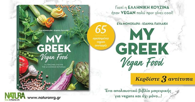 """Κερδίστε το βιβλίο """"My Greek Vegan Food"""" από τις Εκδόσεις Πεδίο"""