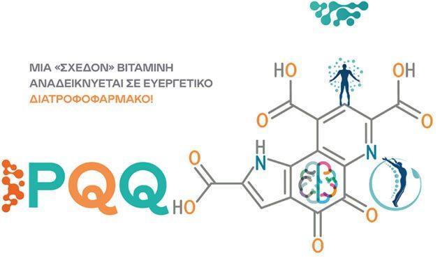 PQQ: Μια «σχεδόν» βιταμίνη