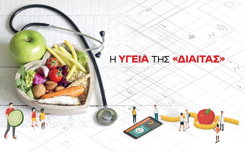 Η υγεία της «Δίαιτας»