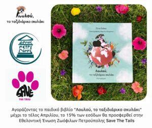 """Παιδικό βιβλίο """"Λουλού το ταξιδιάρικο σκυλάκι"""""""