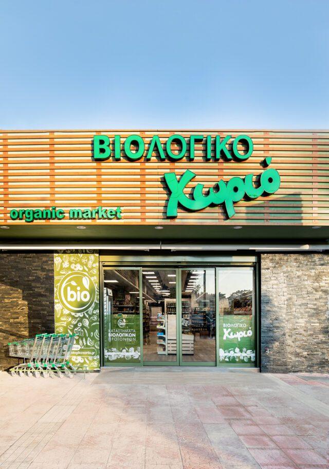 Νέα καταστήματα για το ΒΙΟΛΟΓΙΚΟ Χωριό