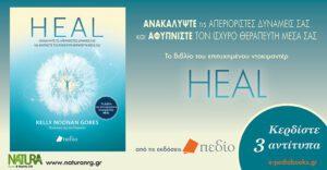 """ΕΛΗΞΕ -Κερδίστε το βιβλίο """"Heal"""" από τις Εκδόσεις Πεδίο"""