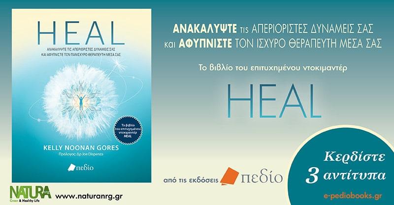 """Κερδίστε το βιβλίο """"Heal"""" από τις Εκδόσεις Πεδίο"""