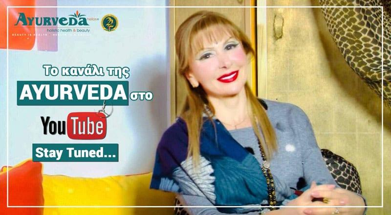 Επισκεφτείτε το Σπίτι της Αγιουρβέδα στο Youtube