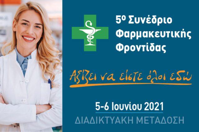 Έρχεται το 5ο Επιστημονικό Συνέδριο Φαρμακευτικής Φροντίδας