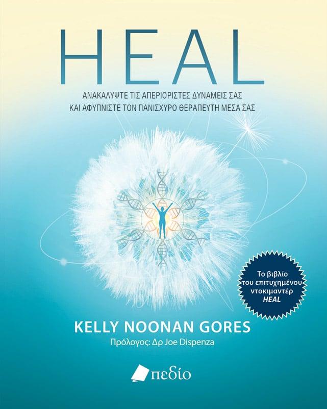 Heal: Ανακαλύψτε τις απεριόριστες δυνάμεις σας