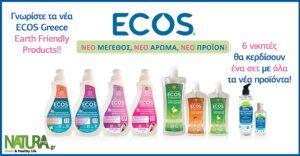 ΕΛΗΞΕ -Κερδίστε ένα σετ με όλα τα νέα προϊόντα της Ecos!