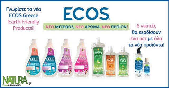 Κερδίστε ένα σετ με όλα τα νέα προϊόντα της Ecos!