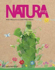Natura NRG 120
