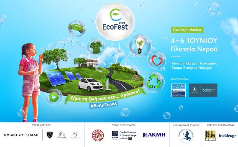 Γνώρισε από κοντά τους Πρεσβευτές του EcoFest 2021