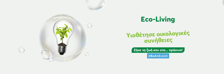 Πράσινη ενέργεια, εξοικονόμηση και προστασία περιβάλλοντος στο Ecofest 2021