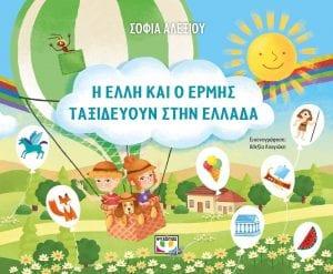 Η Έλλη και ο Ερμής ταξιδεύουν στην Ελλάδα