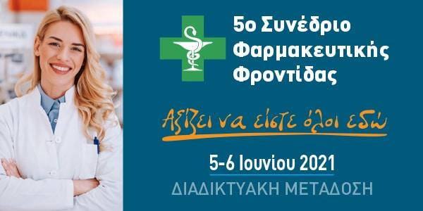 Με μεγάλη επιτυχία ολοκληρώθηκε το 5ο Συνέδριο Φαρμακευτικής Φροντίδας