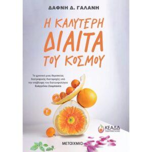 Βιβλιοπροτάσεις: Η Καλύτερη Δίαιτα του Κόσμου & Το Μαγικό Βάρος