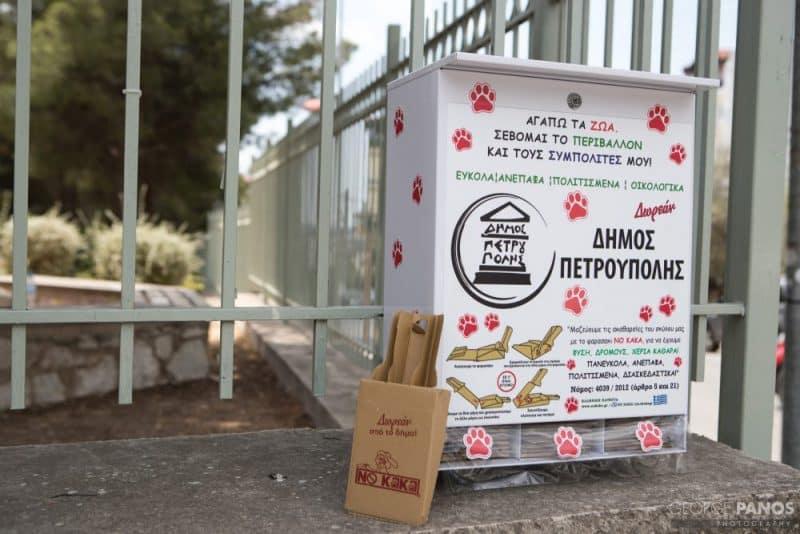 Δήμος Πετρούπολης: διπλή δράση για την Παγκόσμια Ημέρα Περιβάλλοντος