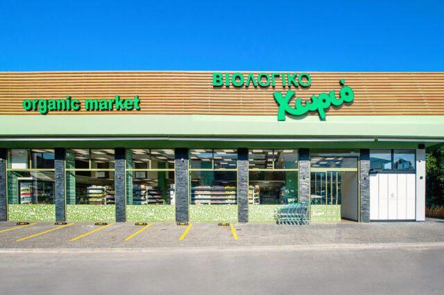 Το μεγαλύτερο κατάστημα «ΒΙΟΛΟΓΙΚΟ Χωριό» άνοιξε τις πόρτες του στον Άλιμο