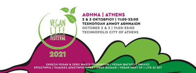Έρχεται το Vegan Life Festival Athens 2021