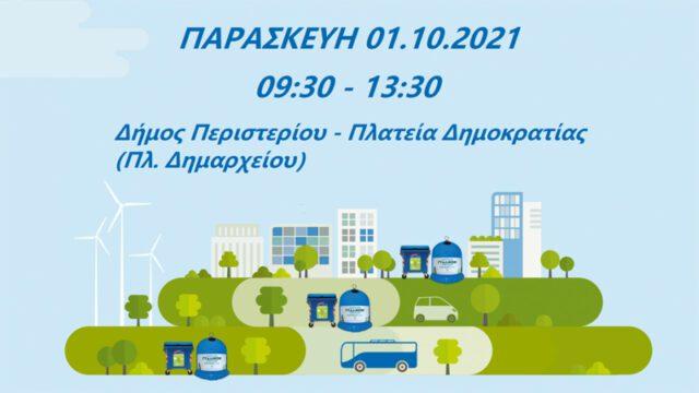 Δράση ανακύκλωσης την 1η Οκτωβρίου στο Δήμο Περιστερίου
