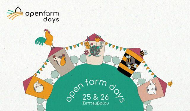 Open Farm Days 2021 Ανακαλύψτε τα ανοιχτά αγροκτήματα